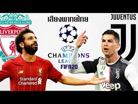 FIFA 20 | ลิเวอร์พูล VS ยูเวนตุส | หงส์ ดวล ม้าลาย จัด 4-3-3 ใส่เต็ม !! นัดชิงยูฟ่า