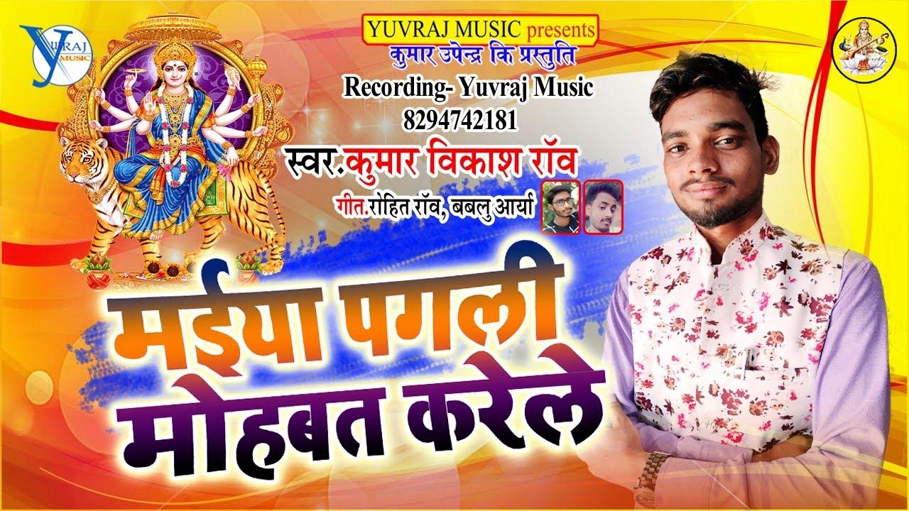 मईया पगली मोहबत करेले | Maiya Pagli Mohabat Karele | Kumar Vikash Raw | 2019 Navratri Song