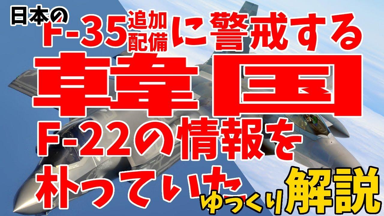 日本のF-35追加配備に発狂する韓国、F-22の技術をアメリカから朴っていた【ゆっくり解説】