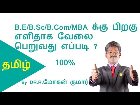 (Tamil)How To Get A Job With No Experience