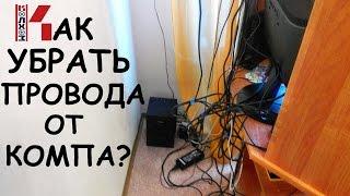 Как убрать провода от компьютера(В видео показан простой и эффективный лайфхак - как спрятать провода компьютера и другой оргтехники так,..., 2016-05-06T09:39:05.000Z)