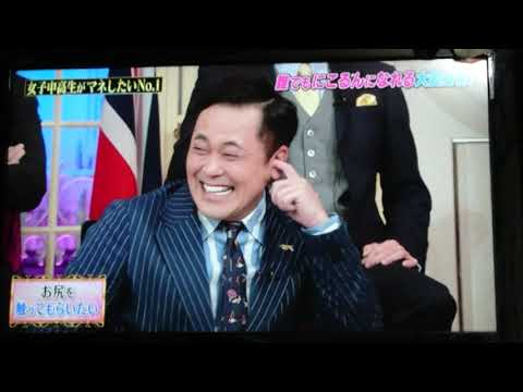 《衝撃映像》 上田晋也がセクハラ!藤田ニコルのケツをさわる!? しゃべくり