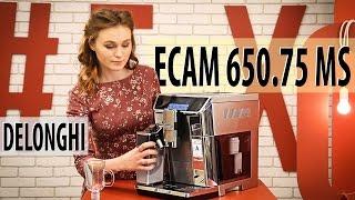 Обзор топовой кофемашины от Delonghi - ECAM 650.75 MS