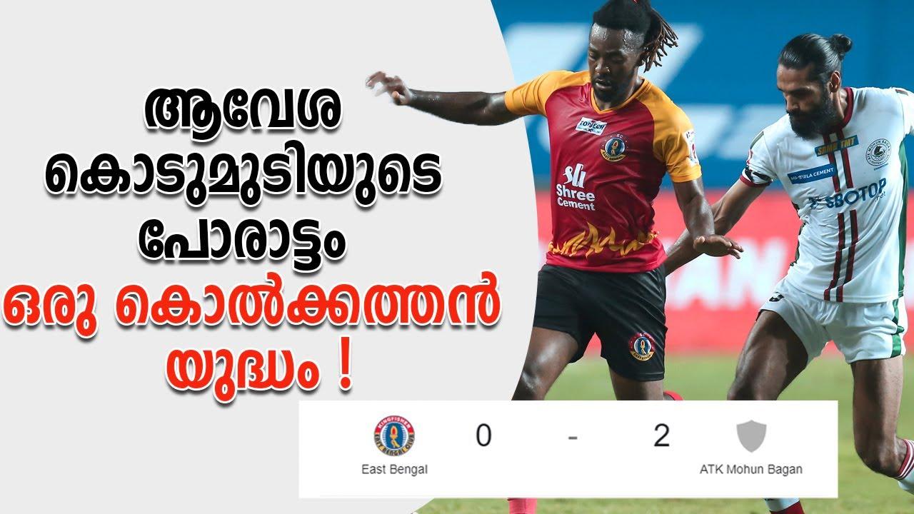 മത്സരം കാണാത്തവർക്ക് നഷ്ട്ടം !| Atk mohun bagan vs East bengal | Indian super league | Donix clash |