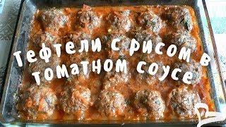 Готовим дома: Наивкуснейшие Тефтели с Рисом в Томатном Соусе в духовке. Все просто и вкусно!