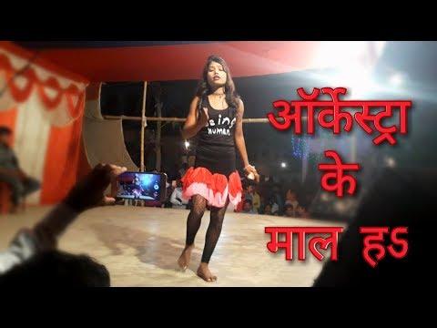 Arkesta Ke Mal Ha | आर्केस्टा के माल ह | Awdhesh Premi | Bhojpuri New Song 2018 | Dance Choreography