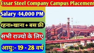 Essar Steel Company Campus Placement | Latest Diploma Job | Iti Job 2020 | 10th Pass Job |Best Job