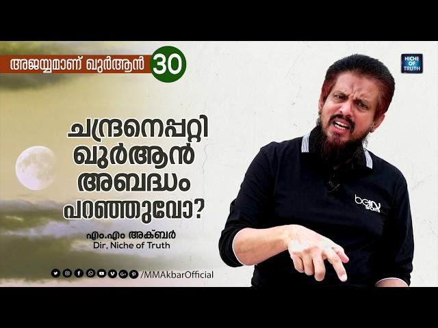 ചന്ദ്രനെപ്പറ്റി ഖുർആൻ അബദ്ധം പറഞ്ഞുവോ? Question-30 | അജയ്യമാണ് ഖുർആൻ | MM Akbar | Moon in Quran