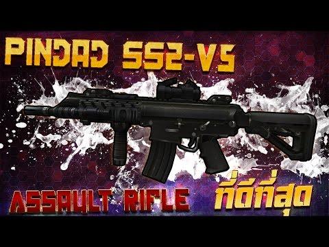 REVIEW ปืนใหม่ PINDAD SS2 V5 ทดสอบแล้ว บอกเลย AUG ตกกระป๋อง ลาก่อย!!