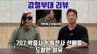 707특임대원과 북한특…