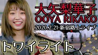 2020年2月21日、バスタ新宿前で行われました大矢梨華子(ex ベイビーレイズJAPAN)さんの路上ライブをスマホで撮影した映像です。2020年4月3日(金)に渋...