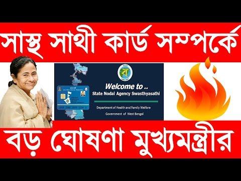 Big News About Swasthya Sathi Card,Latest News Today,Swasthya Sathi New ...