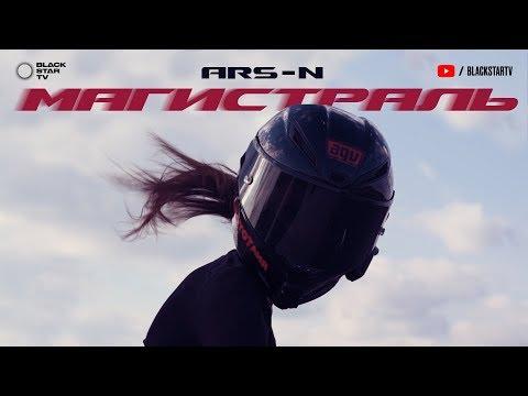 Смотреть клип Ars-N - Магистраль