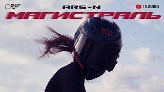 ARS-N - Магистраль (Премьера клипа, 2019)