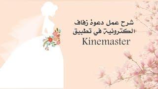 شرح عمل دعوة زفاف زواج في برنامج كين ماستر الملحقات في الوصف Youtube