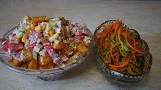 Салат с крабовыми палочками по ЛЕТНЕМУ и ЛЕТНИЙ салат по КОРЕЙСКИ вкусные простые  быстрые рецепты