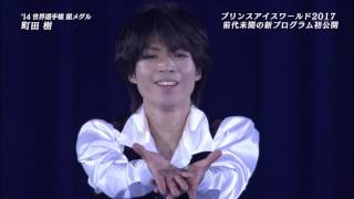 PIW横浜2017 町田樹 Don Quixote Gala 2017:Basil's Glory 町田樹 検索動画 2