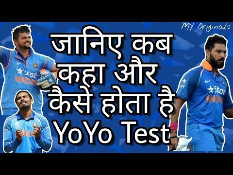 What is YoYo Test In Cricket | Test That Make Yuvraj Singh & Suresh Raina Out From Team India