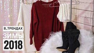 Покупки Aliexpress SheIn RoseGal | Одежда на зиму и обувь