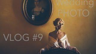 Портрет невесты, прогулка с молодоженами! Cьемка в Италии!  wedding photo VLOG #9