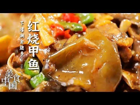 陸綜-美食中國-20210819-按圖索驥以畫尋味河蚌冬瓜紅燒甲魚燜菱角畫中的美食竟然躍然於紙上