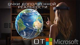 HoloLens – дополненная реальность от Microsoft