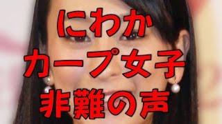 浅田舞 にわかカープファンに非難の声 【関連動画】 ・【浅田舞のおっば...