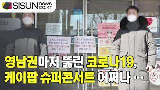 [이슈체크] 코로나19 청정지역 영남권도 뚫렸다, 다음 달 케이팝 슈퍼콘서트 개최되나