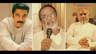 Music Director Illayaraja and Kamalhassan Cheated ME | Says Gangai Amaran