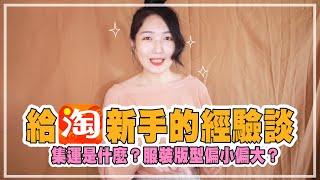 集運?運費怎樣算?給新朋友的經驗談與小技巧 #taobao 薛零六Bess Shiue