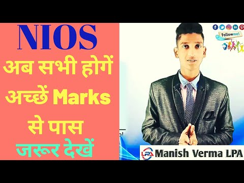NIOS - How to pass in Exam With in a Monthly Planning 🔥🔥Annual Examination  On Demand examinations