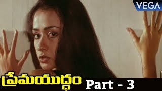 Video Prema Yuddham Telugu Full Movie Part #3 - Super Hit Telugu Movie download MP3, 3GP, MP4, WEBM, AVI, FLV Desember 2017