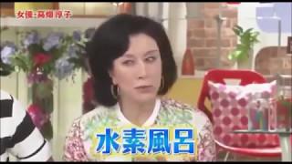 高畑淳子さんがハマる水素風呂とは?都内にあるクリニックでは高濃度水...