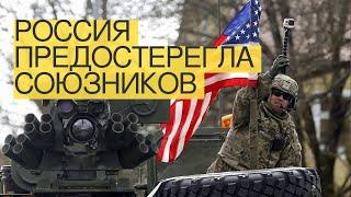 Россия предостерегла союзников США