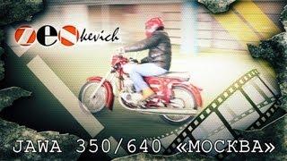 уникальный мотоцикл JAWA 350/640 «МОСКВА»