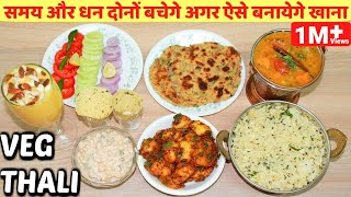 30 मिनट में पूरे घर का खाना कैसे बनाये  Quick Veg Lunch menu Recipe in hindi/Healthy VEG THALI Recip