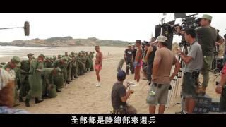 電影《軍中樂園》花絮 - 只有昨天是容易過的日子 上篇