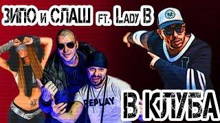 Зипо и Слаш ft. Lady B - В клуба (Remake 2019)