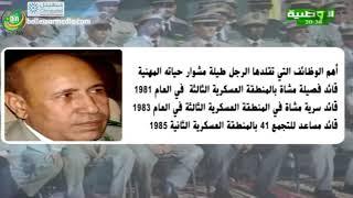 السيرة الذاتية لوزير الدفاع الجديد الفريق محمد ولد الشيخ محمد أحمد ولد الغزواني - قناة الوطنية