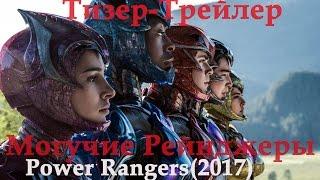МОГУЧИЕ РЕЙНДЖЕРЫ/Power Rangers  (2017): Тизер - Трейлер к фильму