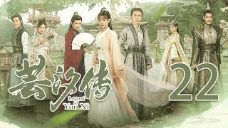 【English Sub】芸汐传 22丨Legend of Yun Xi 22(主演:鞠婧祎,张哲瀚,米热)