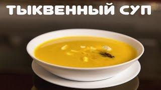 Тыквенный суп пюре со сливками и сыром