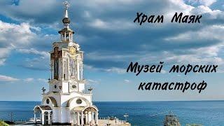 Храм маяк. Музей морских катастроф. Обязательно посетите в Крыму.