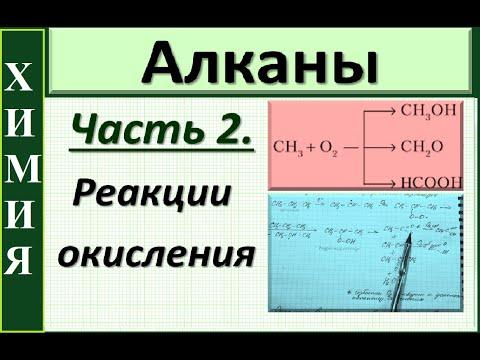 Алканы. Химические свойства. Ч.2. Реакции окисления.