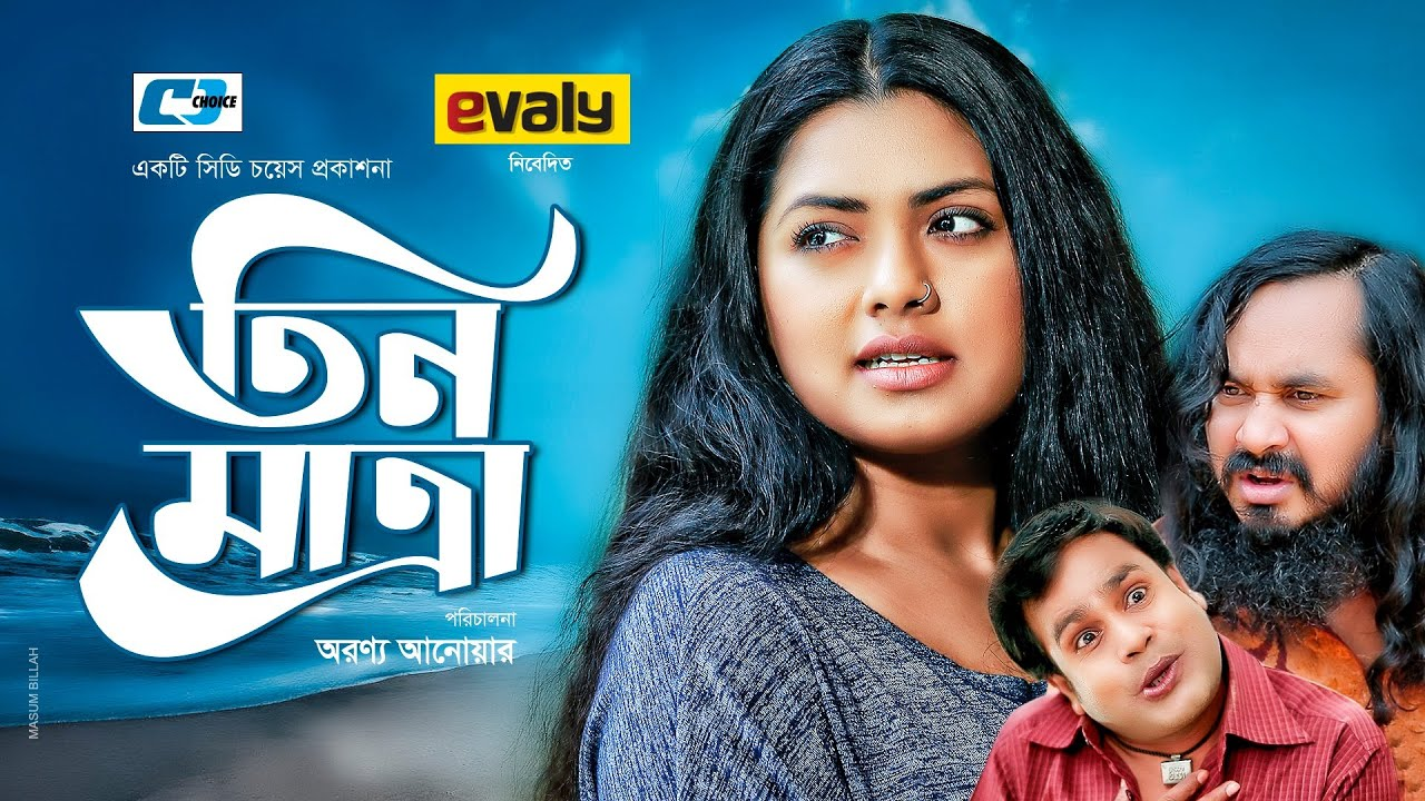 Tin Matra | তিন মাত্রা | Tisha | Uzzal Mahmud | Tariq Shopon | Masud Rana | Bangla New Natok 2020