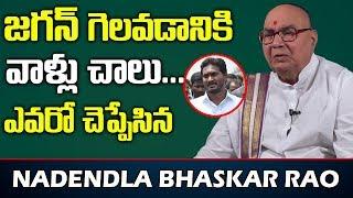 జగన్ గెలవడానికి వాళ్ళు చాలు..| Nadendla Bhaskara Rao about YS Jagan | 2019 AP Elections | PlayEven
