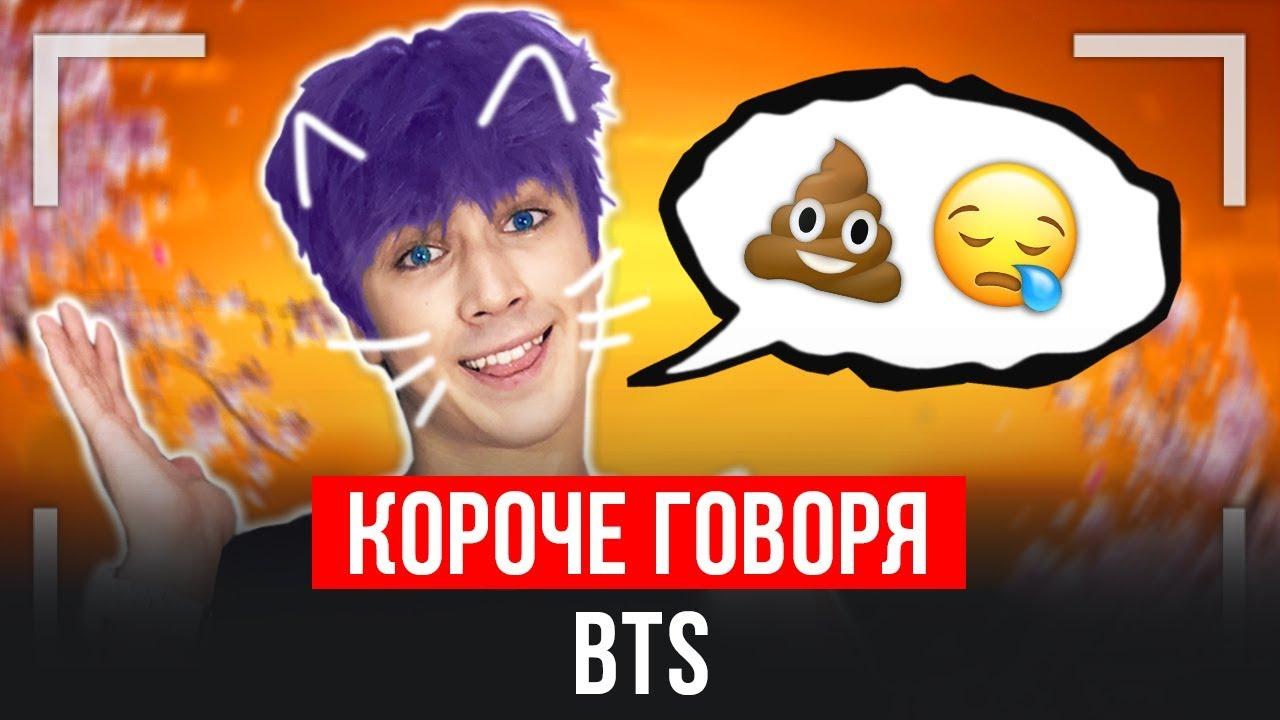 КОРОЧЕ ГОВОРЯ, BTS [От первого лица] K-POP