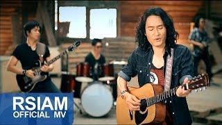 สุสานหัวใจ : พจน์ สุวรรณพันธ์ อาร์ สยาม [Official MV]