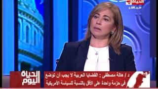 الحياة اليوم - د/ هالة مصطفى : ترامب كان له تصريح سلبي اتجاه السعودية
