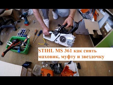 Как снять звездочку, сцепление и маховик на бензопиле STIHL 361